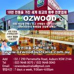 30march_2021_ozwood