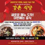 kang_chon