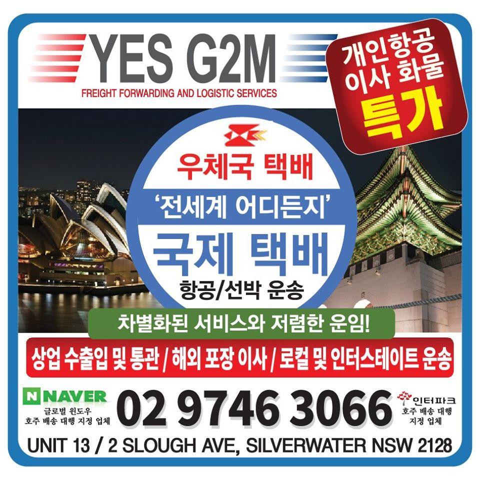 예스쥐투엠 YES G2M